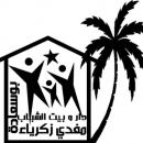 الإنطلاق الرسمي  لجمعية نشاطات بيت الشباب