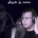 تأهل المنشد محمد بن كروش في مسابقة تاج القرآن