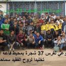 حملة تشجير تخليدا للفقيد فيصل سماحي