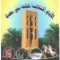 مشاركة شعراء بوسعادة في الأيام الثقافية لقلعة بني حماد
