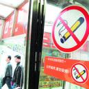 قانون منع التدخين في الأماكن العامة