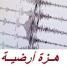هزة أرضية تضرب بلدية بني يلمان