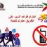 حملة تحسيسية لتفادي مخاطر الطرقات