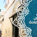 Nafahat Ramdan à Bou Saâda 2014 |  نفحات رمضان في بوسعادة