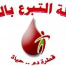إنطلاق حملة التبرع بالدم