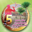 Couverture de dernier Joure de Inchaad festival de Bou-Saâda dans ça 5em Edition