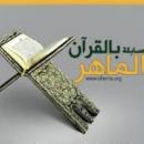 مسابقة الماهر لحفظ القرآن الكريم في طبعتها الثانية